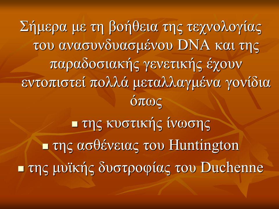 Σήμερα με τη βοήθεια της τεχνολογίας του ανασυνδυασμένου DNA και της παραδοσιακής γενετικής έχουν εντοπιστεί πολλά μεταλλαγμένα γονίδια όπως της κυστι