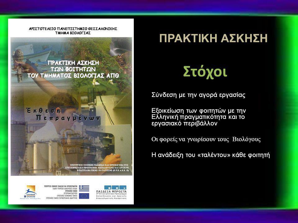 ΠΡΑΚΤΙΚΗ ΑΣΚΗΣΗ Στόχοι Σύνδεση με την αγορά εργασίας Εξοικείωση των φοιτητών με την Ελληνική πραγματικότητα και το εργασιακό περιβάλλον Οι φορείς να γ