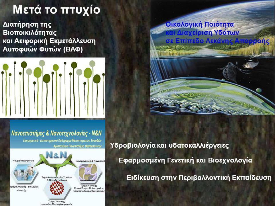 Διατήρηση της Βιοποικιλότητας και Αειφορική Εκμετάλλευση Αυτοφυών Φυτών (ΒΑΦ) Ειδίκευση στην Περιβαλλοντική Εκπαίδευση Οικολογική Ποιότητα και Διαχείρ