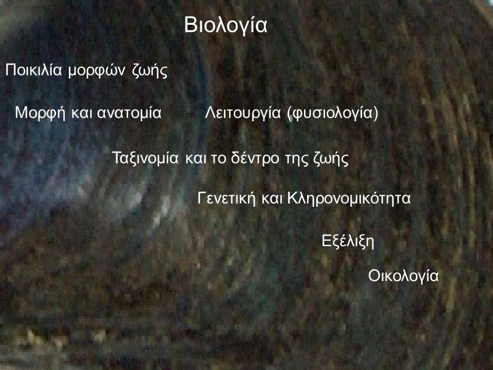Βιολογία Ποικιλία μορφών ζωής Ταξινομία και το δέντρο της ζωής Μορφή και ανατομίαΛειτουργία (φυσιολογία) Γενετική και Κληρονομικότητα Εξέλιξη Οικολογί