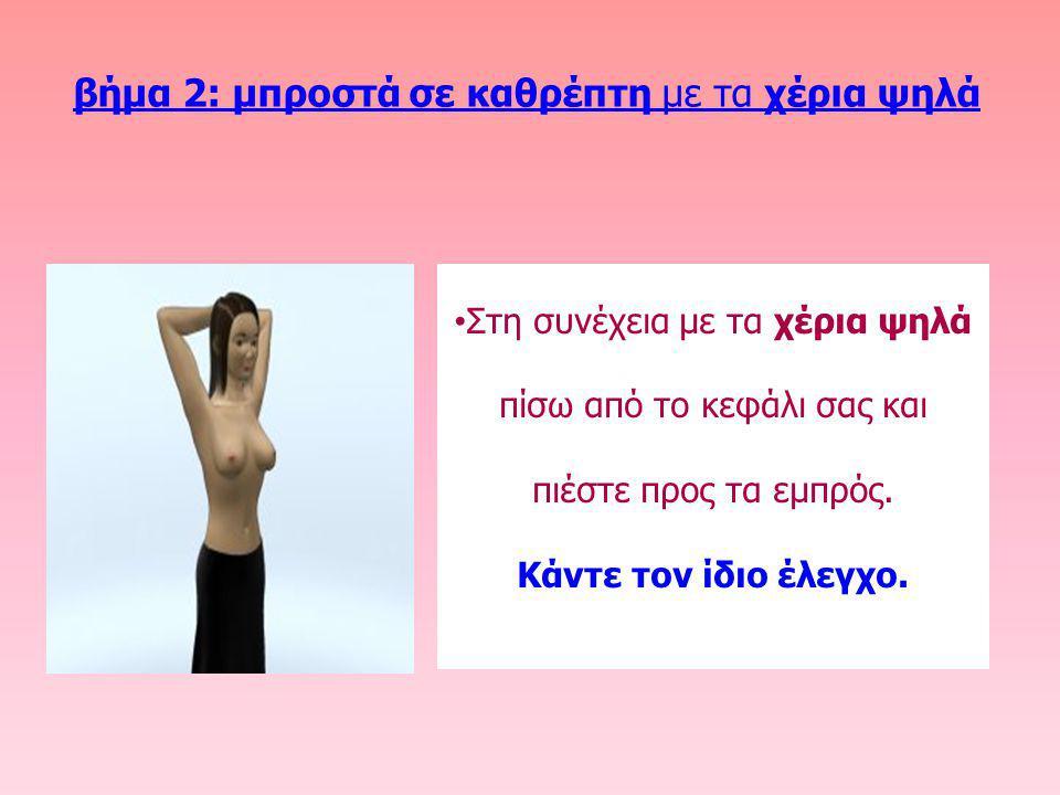 βήμα 2: μπροστά σε καθρέπτη με τα χέρια ψηλά Στη συνέχεια με τα χέρια ψηλά πίσω από το κεφάλι σας και πιέστε προς τα εμπρός. Κάντε τον ίδιο έλεγχο.
