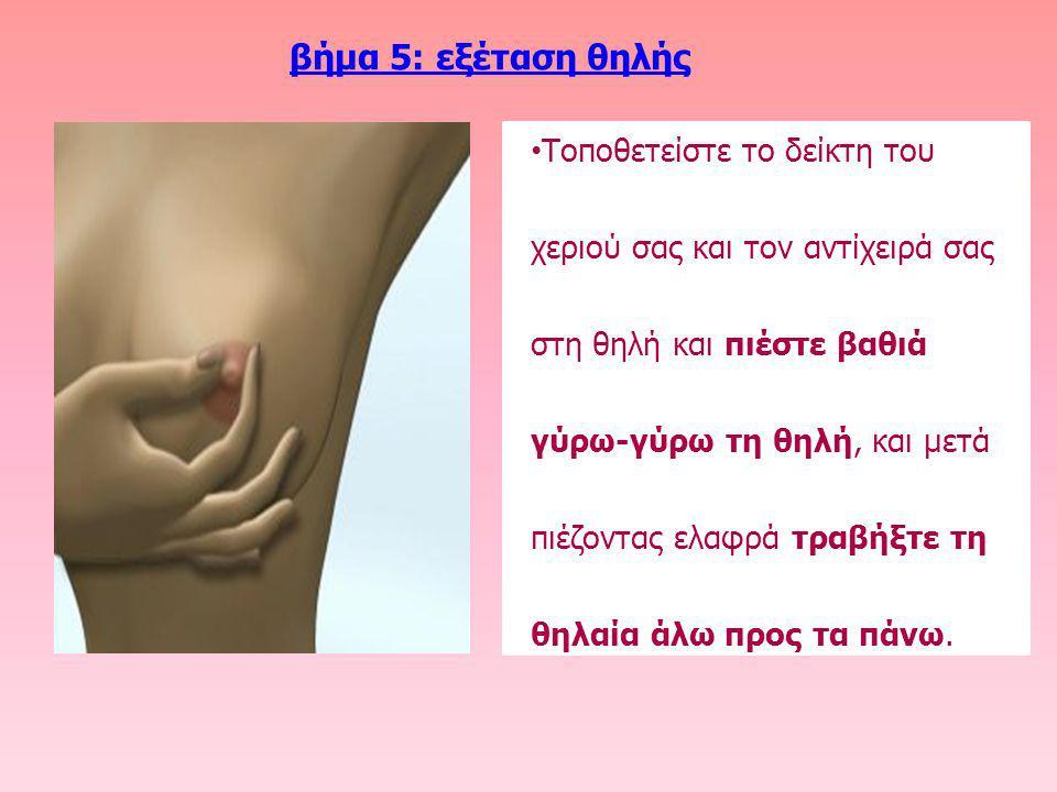 Τοποθετείστε το δείκτη του χεριού σας και τον αντίχειρά σας στη θηλή και πιέστε βαθιά γύρω-γύρω τη θηλή, και μετά πιέζοντας ελαφρά τραβήξτε τη θηλαία