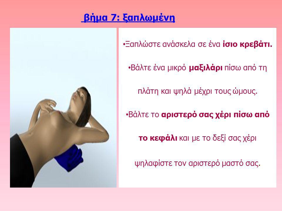 Ξαπλώστε ανάσκελα σε ένα ίσιο κρεβάτι. Βάλτε ένα μικρό μαξιλάρι πίσω από τη πλάτη και ψηλά μέχρι τους ώμους. Βάλτε το αριστερό σας χέρι πίσω από το κε