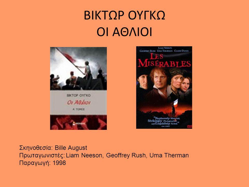 ΒΙΚΤΩΡ ΟΥΓΚΩ ΟΙ ΑΘΛΙΟΙ Σκηνοθεσία: Bille August Πρωταγωνιστές: Liam Neeson, Geoffrey Rush, Uma Therman Παραγωγή: 1998