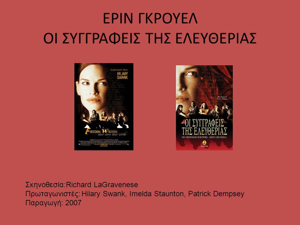 ΕΡΙΝ ΓΚΡΟΥΕΛ ΟΙ ΣΥΓΓΡΑΦΕΙΣ ΤΗΣ ΕΛΕΥΘΕΡΙΑΣ Σκηνοθεσία:Richard LaGravenese Πρωταγωνιστές: Hilary Swank, Imelda Staunton, Patrick Dempsey Παραγωγή: 2007