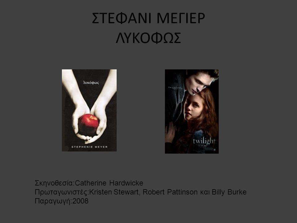 ΣΤΕΦΑΝΙ ΜΕΓΙΕΡ ΛΥΚΟΦΩΣ Σκηνοθεσία:Catherine Hardwicke Πρωταγωνιστές:Kristen Stewart, Robert Pattinson και Billy Burke Παραγωγή:2008