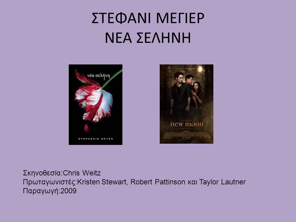 ΣΤΕΦΑΝΙ ΜΕΓΙΕΡ ΝΕΑ ΣΕΛΗΝΗ Σκηνοθεσία:Chris Weitz Πρωταγωνιστές:Kristen Stewart, Robert Pattinson και Taylor Lautner Παραγωγή:2009