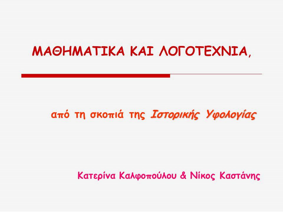 ΜΑΘΗΜΑΤΙΚΑ ΚΑΙ ΛΟΓΟΤΕΧΝΙΑ, Ιστορικής Υφολογίας από τη σκοπιά της Ιστορικής Υφολογίας Κατερίνα Καλφοπούλου & Νίκος Καστάνης