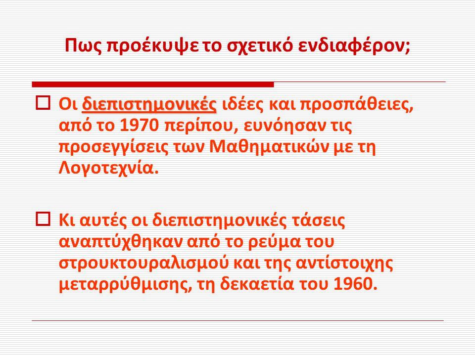 Πως προέκυψε το σχετικό ενδιαφέρον; διεπιστημονικές  Οι διεπιστημονικές ιδέες και προσπάθειες, από το 1970 περίπου, ευνόησαν τις προσεγγίσεις των Μαθ
