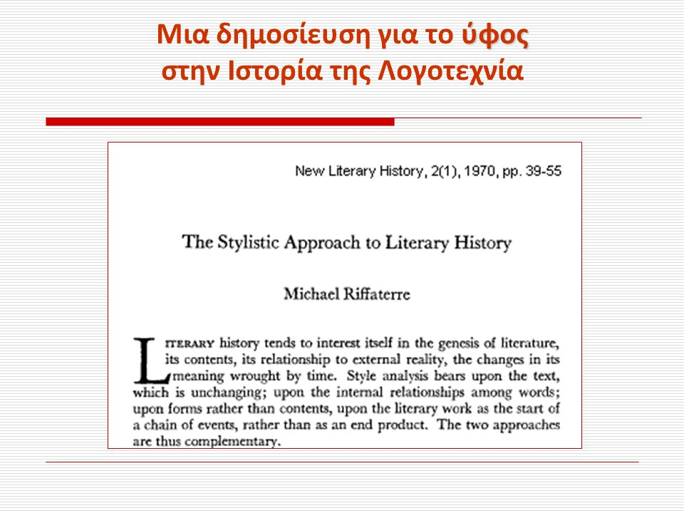 ύφος Μια δημοσίευση για το ύφος στην Ιστορία της Λογοτεχνία