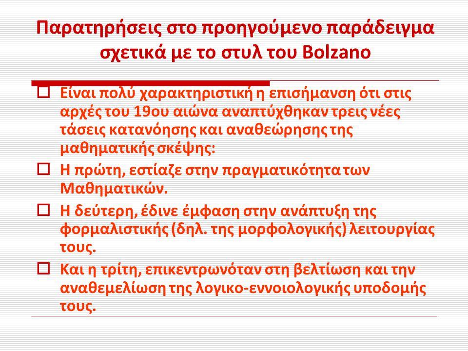 Παρατηρήσεις στο προηγούμενο παράδειγμα σχετικά με το στυλ του Bolzano  Είναι πολύ χαρακτηριστική η επισήμανση ότι στις αρχές του 19ου αιώνα αναπτύχθ