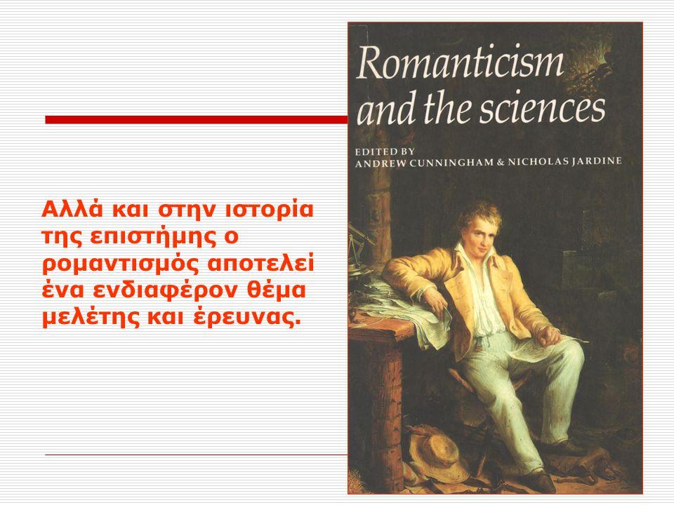 Αλλά και στην ιστορία της επιστήμης ο ρομαντισμός αποτελεί ένα ενδιαφέρον θέμα μελέτης και έρευνας.