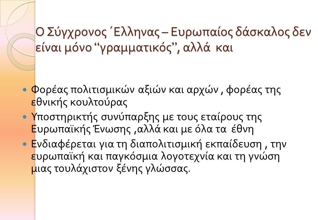 """Ο Σύγχρονος ΄Ελληνας – Ευρωπαίος δάσκαλος δεν είναι μόνο """" γραμματικός """", αλλά και Φορέας πολιτισμικών αξιών και αρχών, φορέας της εθνικής κουλτούρας"""