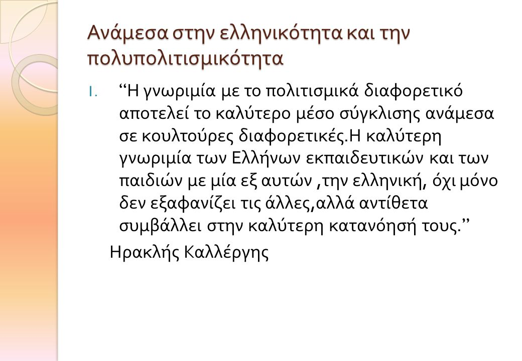 Ανάμεσα στην ελληνικότητα και την πολυπολιτισμικότητα 2. ΄Οπως δεν είναι με την ισοπέδωση, παρά με την εξατομίκευση, που το άτομο γίνεται χρήσιμο στην πολιτεία, έτσι και μια λογοτεχνία γινόμενη περισσότερο εθνική παίρνει τη θέση της μέσα στην ανθρωπότητα και τη σημασία της μέσα στην κοινή συμβολή Andre Gide