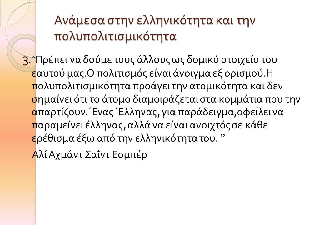 """Ανάμεσα στην ελληνικότητα και την πολυπολιτισμικότητα 3."""" Πρέπει να δούμε τους άλλους ως δομικό στοιχείο του εαυτού μας. Ο πολιτισμός είναι άνοιγμα εξ"""