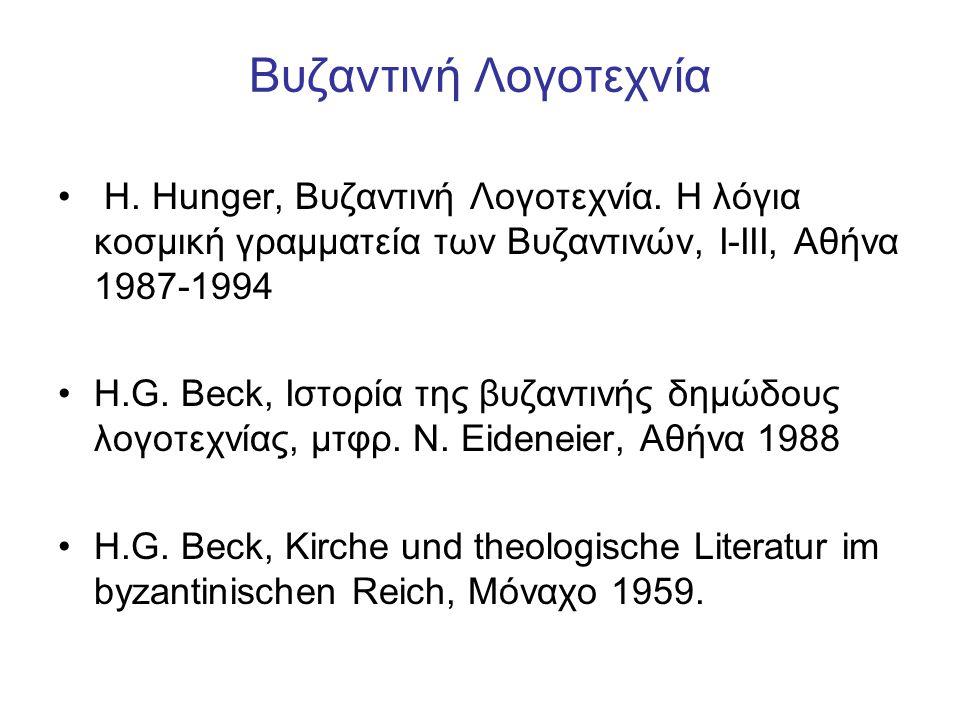 Βυζαντινή Λογοτεχνία H. Hunger, Βυζαντινή Λογοτεχνία. Η λόγια κοσμική γραμματεία των Βυζαντινών, Ι-ΙΙΙ, Αθήνα 1987-1994 H.G. Beck, Ιστορία της βυζαντι