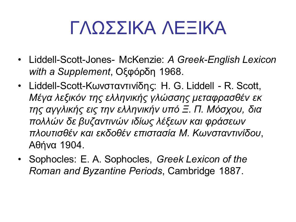 ΓΛΩΣΣΙΚΑ ΛΕΞΙΚΑ Liddell-Scott-Jones- McKenzie: A Greek-English Lexicon with a Supplement, Οξφόρδη 1968. Liddell-Scott-Κωνσταντινίδης: H. G. Liddell -