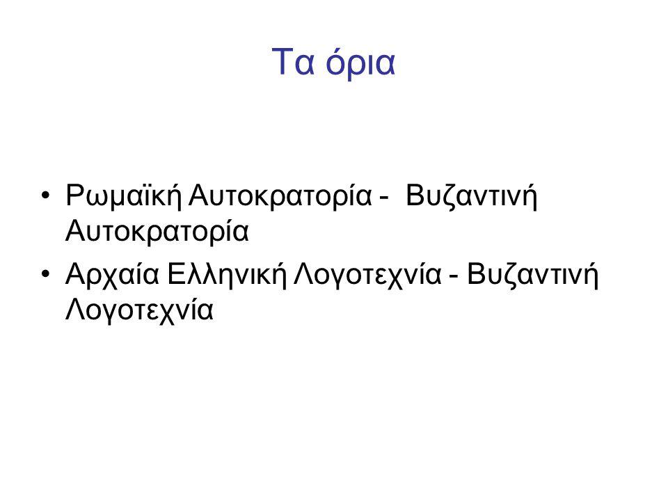 Τα όρια Ρωμαϊκή Αυτοκρατορία - Βυζαντινή Αυτοκρατορία Αρχαία Ελληνική Λογοτεχνία - Βυζαντινή Λογοτεχνία