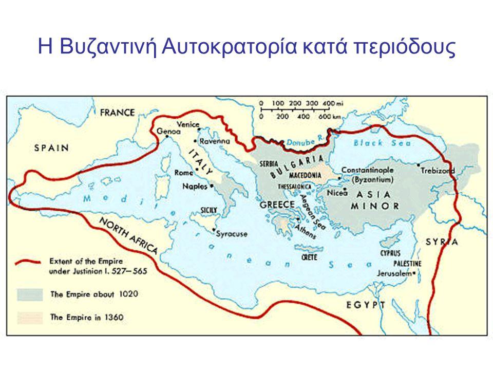 Η Βυζαντινή Αυτοκρατορία κατά περιόδους