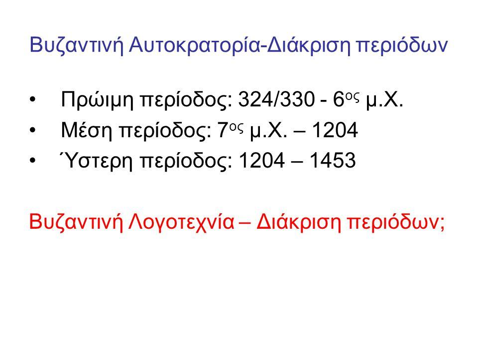 Βυζαντινή Αυτοκρατορία-Διάκριση περιόδων Πρώιμη περίοδος: 324/330 - 6 ος μ.Χ. Μέση περίοδος: 7 ος μ.Χ. – 1204 Ύστερη περίοδος: 1204 – 1453 Βυζαντινή Λ