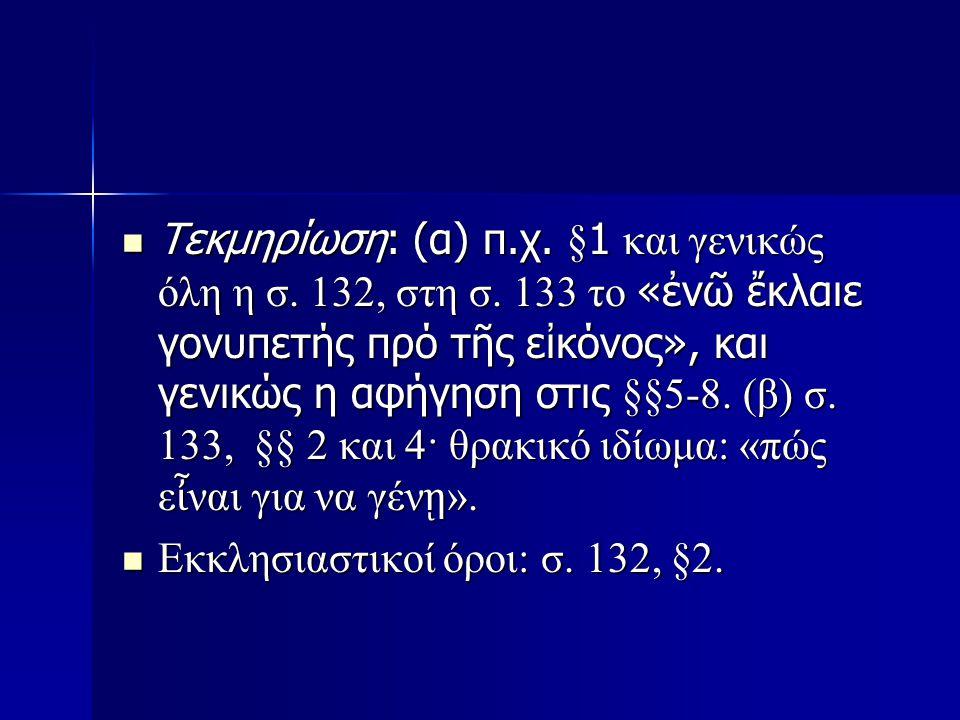 Τεκμηρίωση: (α) π.χ. § 1 και γενικώς όλη η σ. 132, στη σ.