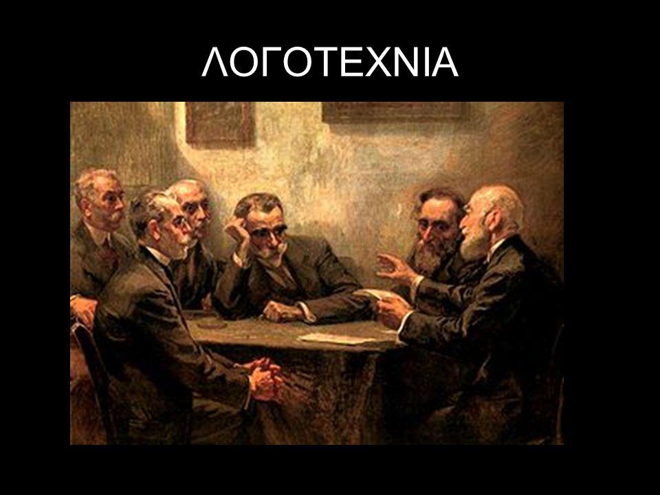 ΔΗΜΗΤΡΙΟΣ ΒΙΚΕΛΑΣ (1835-1908) Ανοίγει το δρόμο για το ηθογραφικό, ρεαλιστικό μυθιστόρημα της γενιάς του '80 ΛΟΥΚΗ ΛΑΡΑ (1879)