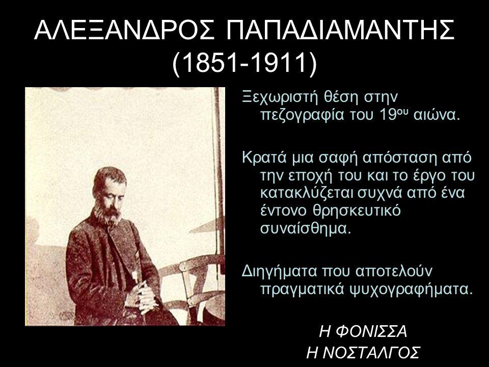 ΑΛΕΞΑΝΔΡΟΣ ΠΑΠΑΔΙΑΜΑΝΤΗΣ (1851-1911) Ξεχωριστή θέση στην πεζογραφία του 19 ου αιώνα. Κρατά μια σαφή απόσταση από την εποχή του και το έργο του κατακλύ