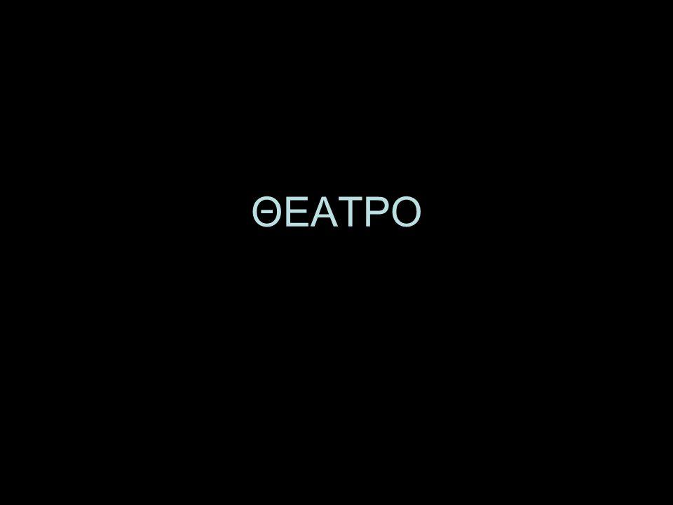 ΘΕΑΤΡΟ