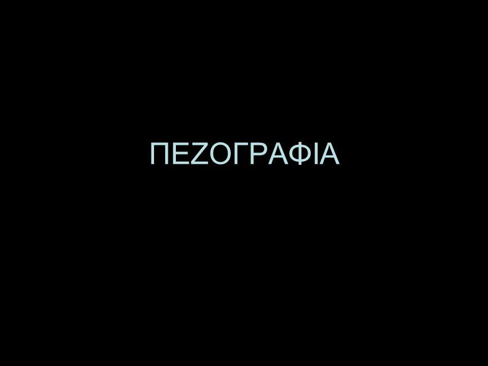 ΠΕΖΟΓΡΑΦΙΑ