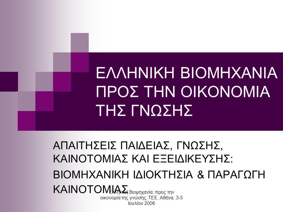 Ελληνική Βιομηχανία; προς την οικονομία της γνώσης, ΤΕΕ, Αθήνα, 3-5 Ιουλίου 2006 ΕΛΛΗΝΙΚΗ ΒΙΟΜΗΧΑΝΙΑ ΠΡΟΣ ΤΗΝ ΟΙΚΟΝΟΜΙΑ ΤΗΣ ΓΝΩΣΗΣ ΑΠΑΙΤΗΣΕΙΣ ΠΑΙΔΕΙΑΣ, ΓΝΩΣΗΣ, ΚΑΙΝΟΤΟΜΙΑΣ ΚΑΙ ΕΞΕΙΔΙΚΕΥΣΗΣ: ΒΙΟΜΗΧΑΝΙΚΗ ΙΔΙΟΚΤΗΣΙΑ & ΠΑΡΑΓΩΓΗ ΚΑΙΝΟΤΟΜΙΑΣ