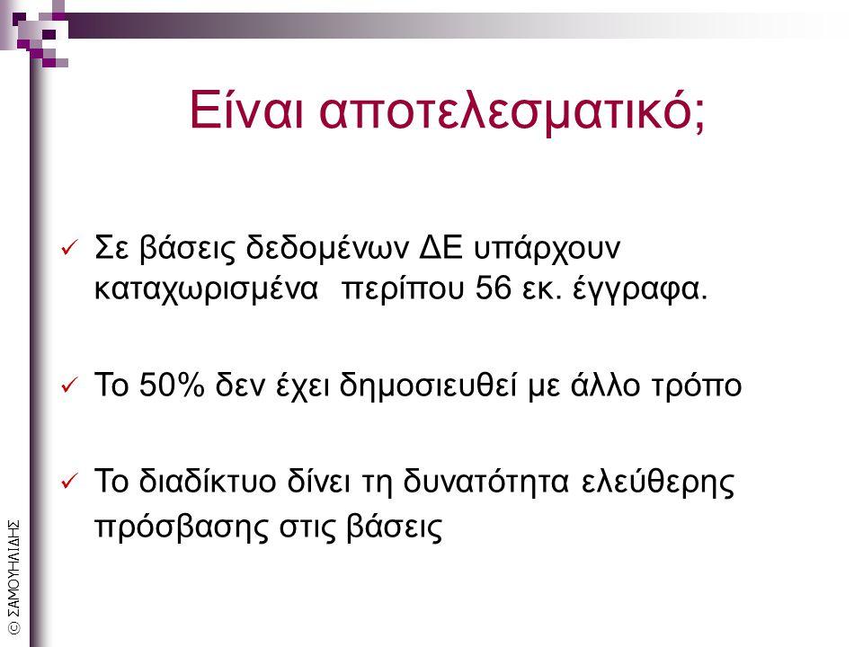 © ΣΑΜΟΥΗΛΙΔΗΣ Είναι αποτελεσματικό; Σε βάσεις δεδομένων ΔΕ υπάρχουν καταχωρισμένα περίπου 56 εκ.