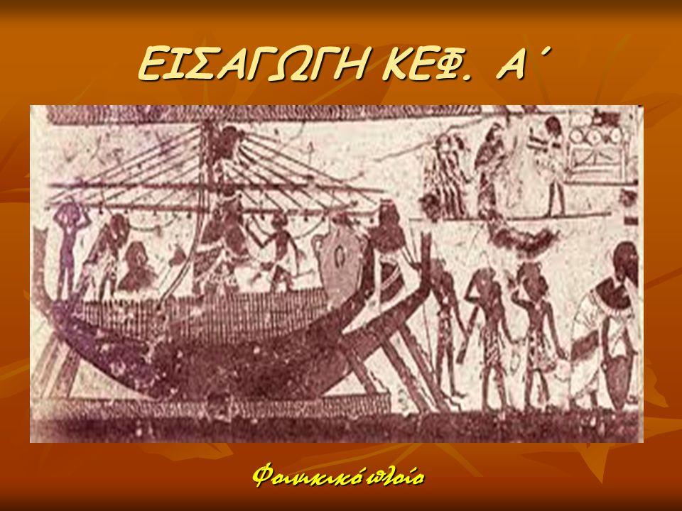 ΕΙΣΑΓΩΓΗ ΚΕΦ. Α΄ Φοινικικό πλοίο