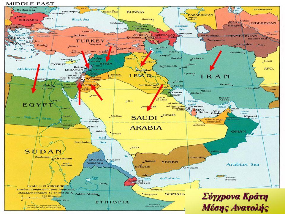 Σύγχρονα Κράτη Μέσης Ανατολής