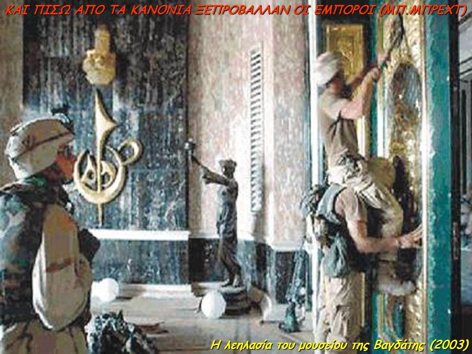Η λεηλασία του μουσείου της Βαγδάτης (2003) ΚΑΙ ΠΙΣΩ ΑΠΟ ΤΑ ΚΑΝΟΝΙΑ ΞΕΠΡΟΒΑΛΛΑΝ ΟΙ ΕΜΠΟΡΟΙ (ΜΠ.ΜΠΡΕΧΤ)