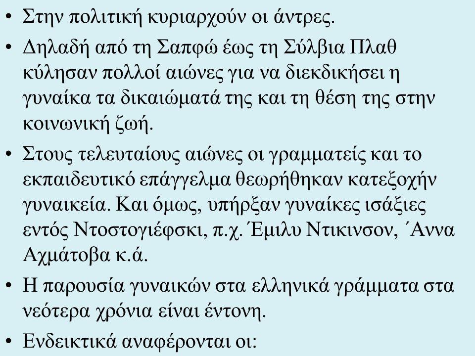 π.χ.Καλλιρρόη Παρέν, Αλεξάνδρα Παπαδοπούλου, Γ.