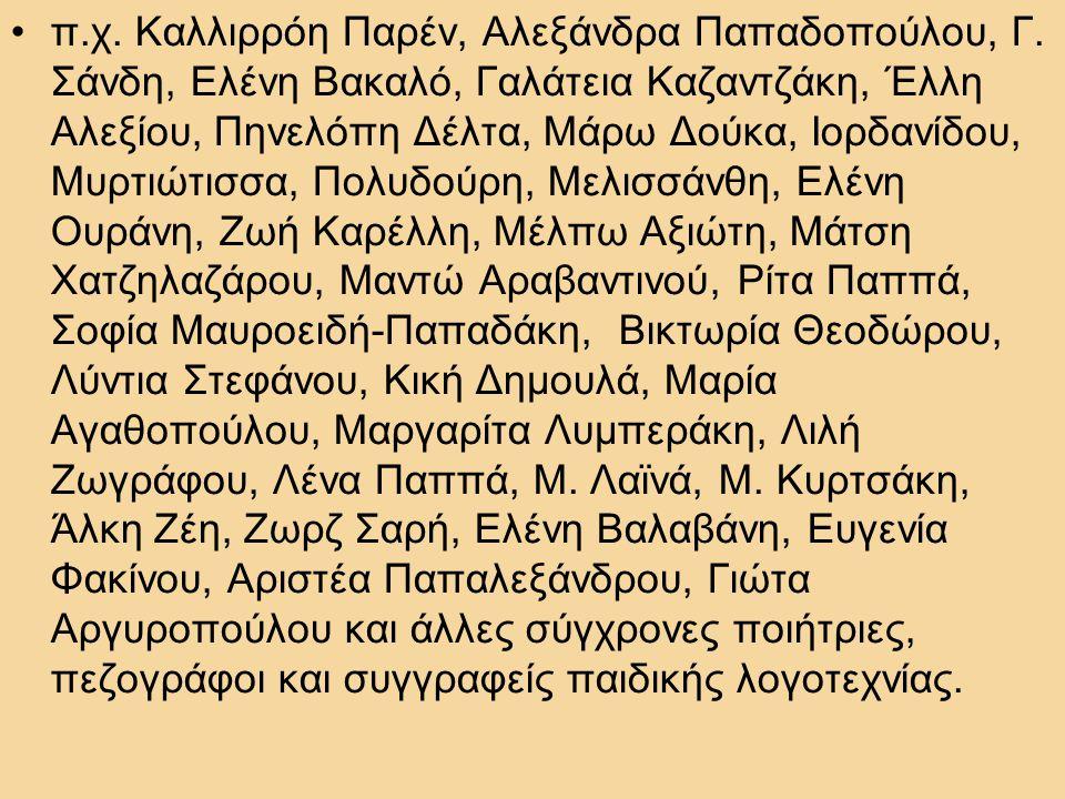 Η γυναικεία παρουσία είναι έντονη στη λογοτεχνία, χαρακτηριστικές είναι «Αι γράφουσαι Ελληνίδες» του Ρο ΐ δη, οι γυναικείες μορφές στον Παπαδιαμάντη, στον Ντοστογιέφσκι, στον Κ.