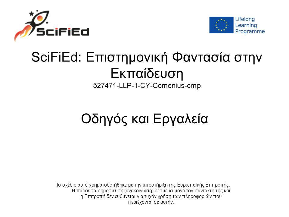 SciFiEd: Επιστημονική Φαντασία στην Εκπαίδευση 527471-LLP-1-CY-Comenius-cmp Οδηγός και Εργαλεία Το σχέδιο αυτό χρηματοδοτήθηκε με την υποστήριξη της Ευρωπαϊκής Επιτροπής.