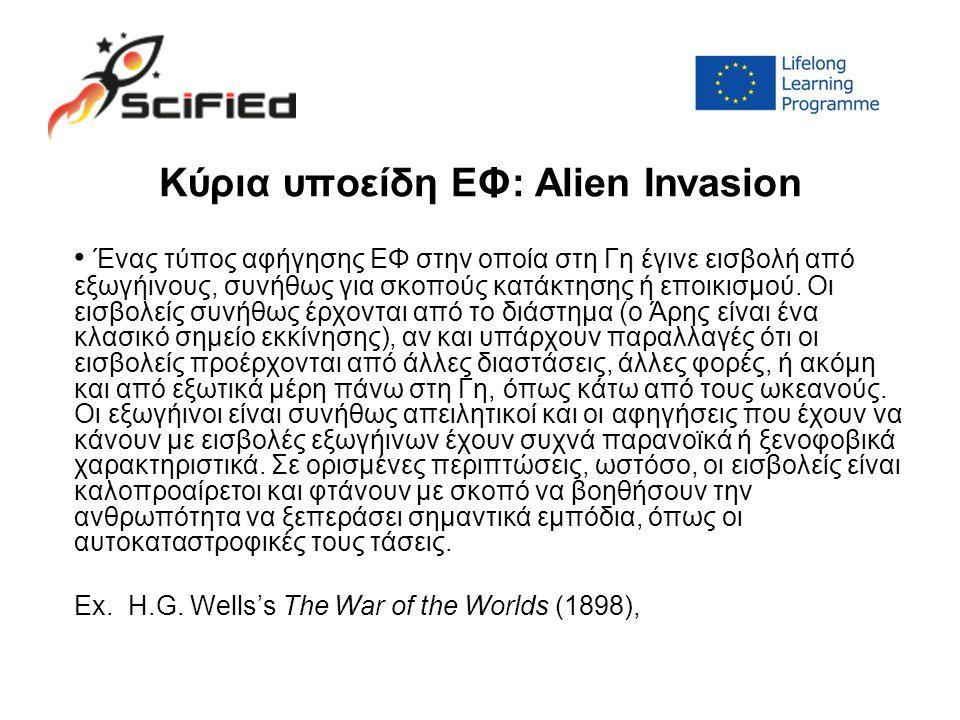 Κύρια υποείδη ΕΦ: Alien Invasion Ένας τύπος αφήγησης ΕΦ στην οποία στη Γη έγινε εισβολή από εξωγήινους, συνήθως για σκοπούς κατάκτησης ή εποικισμού.