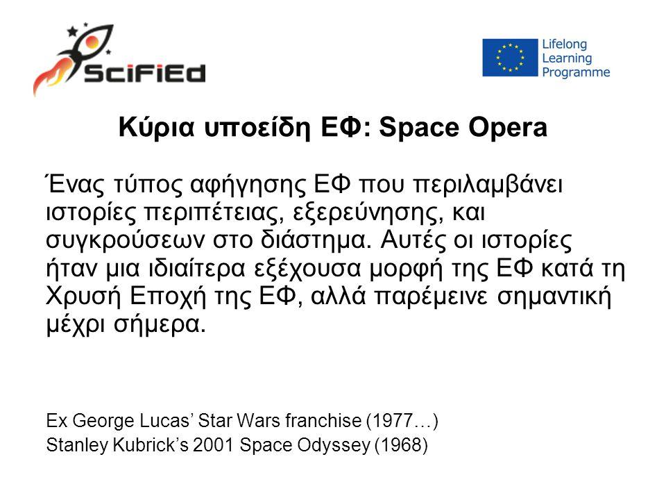 Κύρια υποείδη ΕΦ: Space Opera Ένας τύπος αφήγησης ΕΦ που περιλαμβάνει ιστορίες περιπέτειας, εξερεύνησης, και συγκρούσεων στο διάστημα.