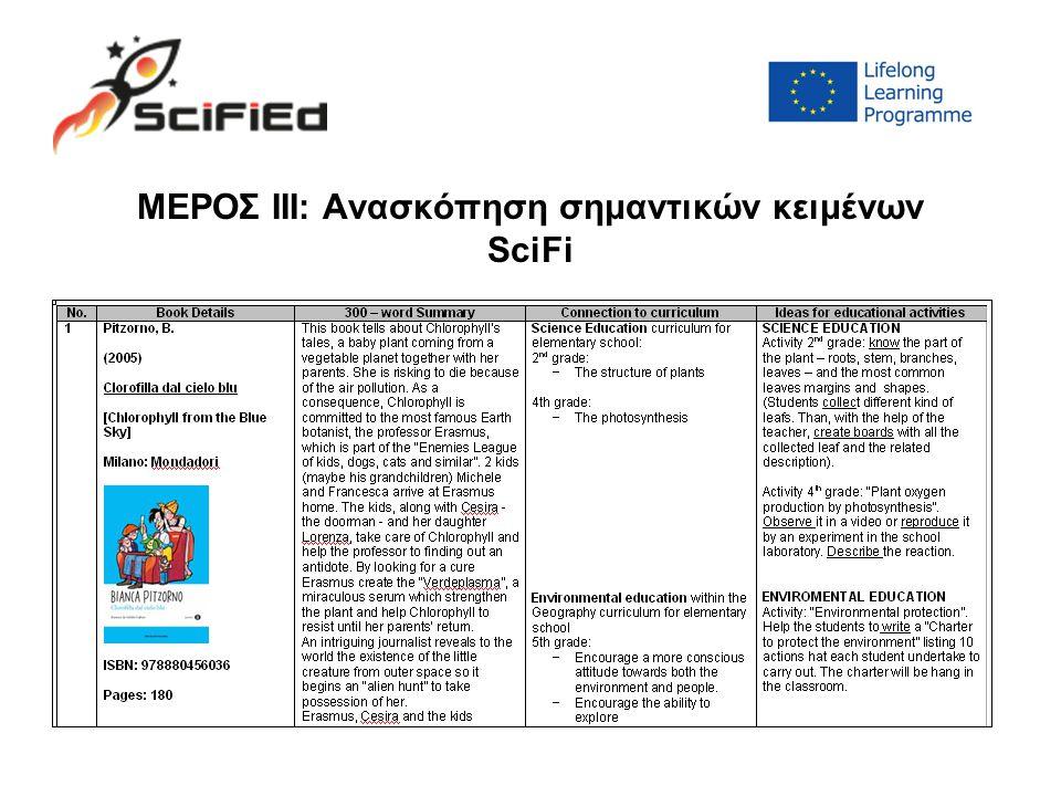 ΜΕΡΟΣ III: Ανασκόπηση σημαντικών κειμένων SciFi
