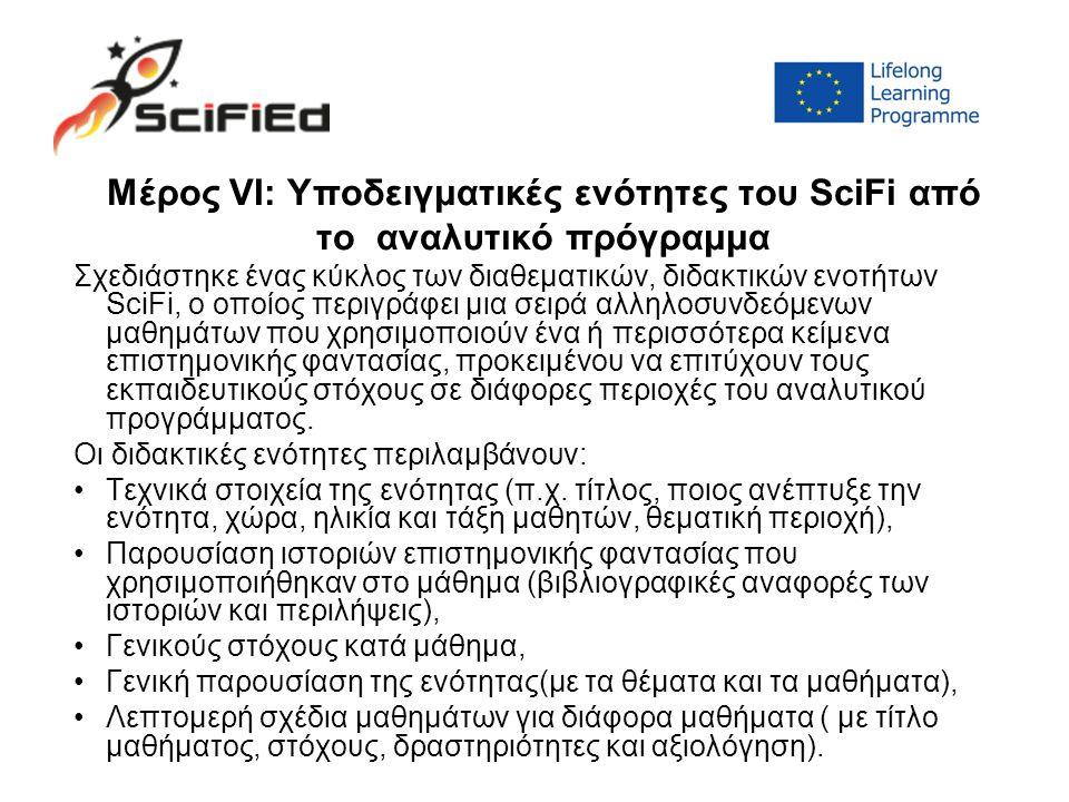 Μέρος VI: Υποδειγματικές ενότητες του SciFi από το αναλυτικό πρόγραμμα Σχεδιάστηκε ένας κύκλος των διαθεματικών, διδακτικών ενοτήτων SciFi, ο οποίος περιγράφει μια σειρά αλληλοσυνδεόμενων μαθημάτων που χρησιμοποιούν ένα ή περισσότερα κείμενα επιστημονικής φαντασίας, προκειμένου να επιτύχουν τους εκπαιδευτικούς στόχους σε διάφορες περιοχές του αναλυτικού προγράμματος.