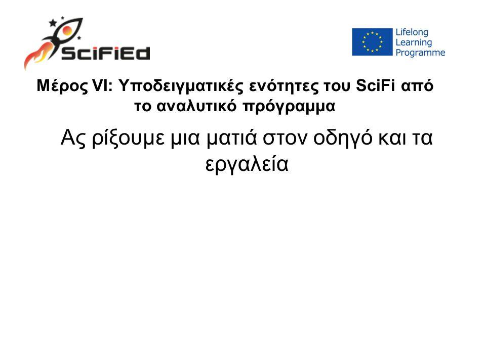 Μέρος VI: Υποδειγματικές ενότητες του SciFi από το αναλυτικό πρόγραμμα Ας ρίξουμε μια ματιά στον οδηγό και τα εργαλεία