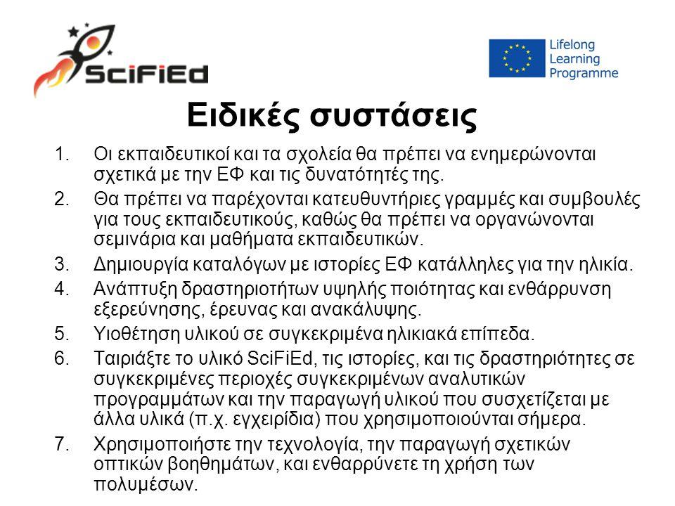 Ειδικές συστάσεις 1.Οι εκπαιδευτικοί και τα σχολεία θα πρέπει να ενημερώνονται σχετικά με την ΕΦ και τις δυνατότητές της.
