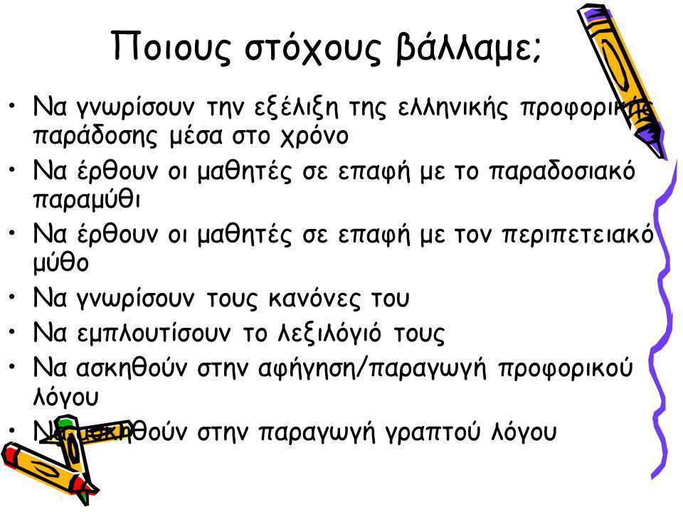 Ποιους στόχους βάλλαμε; Να γνωρίσουν την εξέλιξη της ελληνικής προφορικής παράδοσης μέσα στο χρόνο Να έρθουν οι μαθητές σε επαφή με το παραδοσιακό παρ