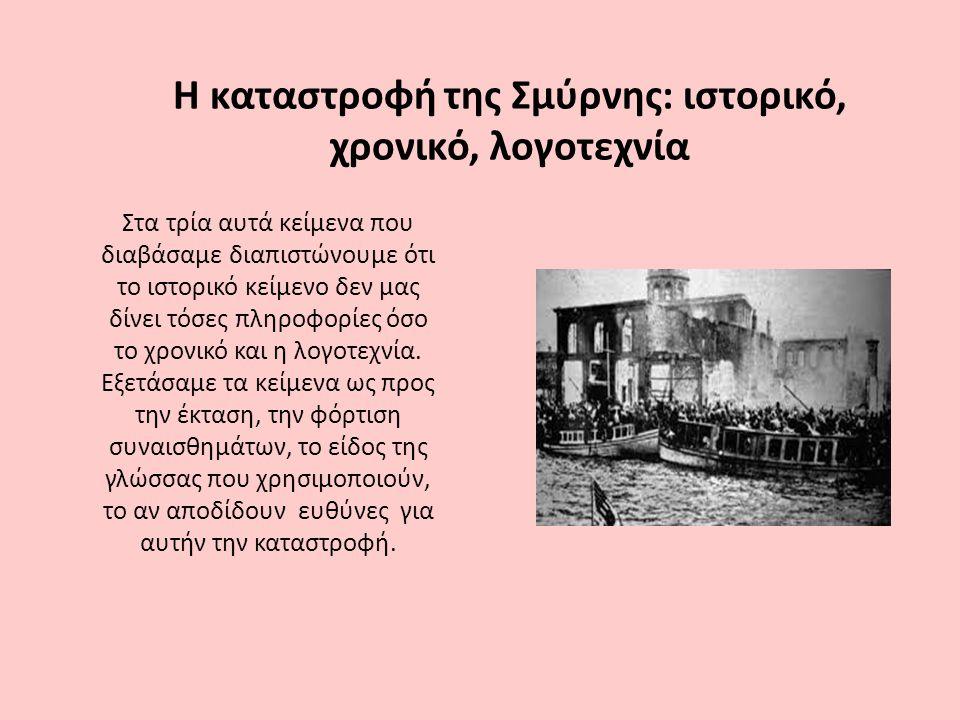 Η καταστροφή της Σμύρνης: ιστορικό, χρονικό, λογοτεχνία Στα τρία αυτά κείμενα που διαβάσαμε διαπιστώνουμε ότι το ιστορικό κείμενο δεν μας δίνει τόσες