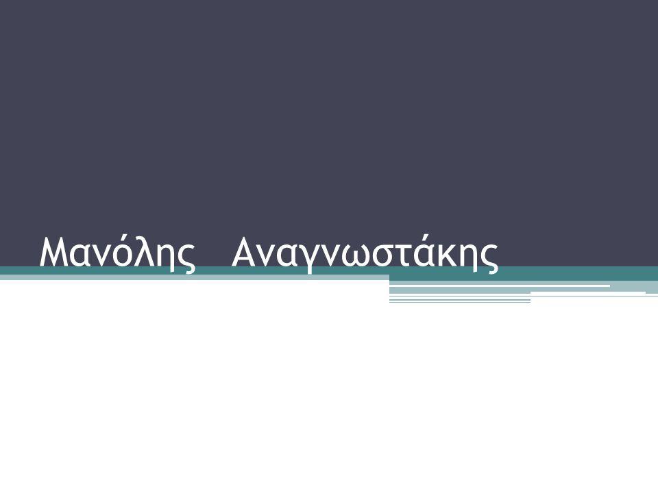 Μανόλης Αναγνωστάκης