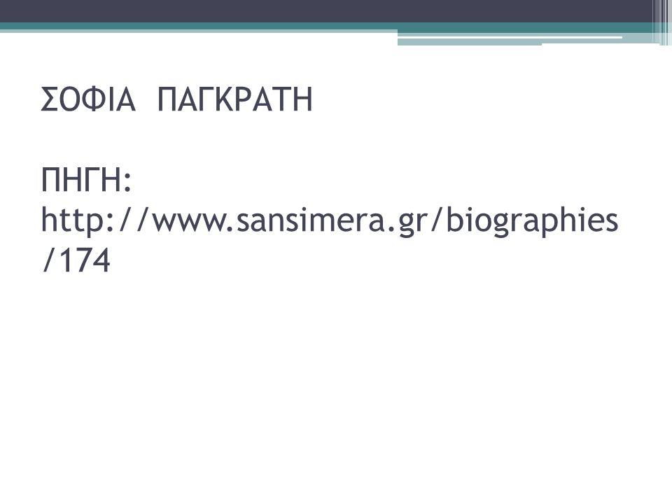 ΣΟΦΙΑ ΠΑΓΚΡΑΤΗ ΠΗΓΗ: http://www.sansimera.gr/biographies /174