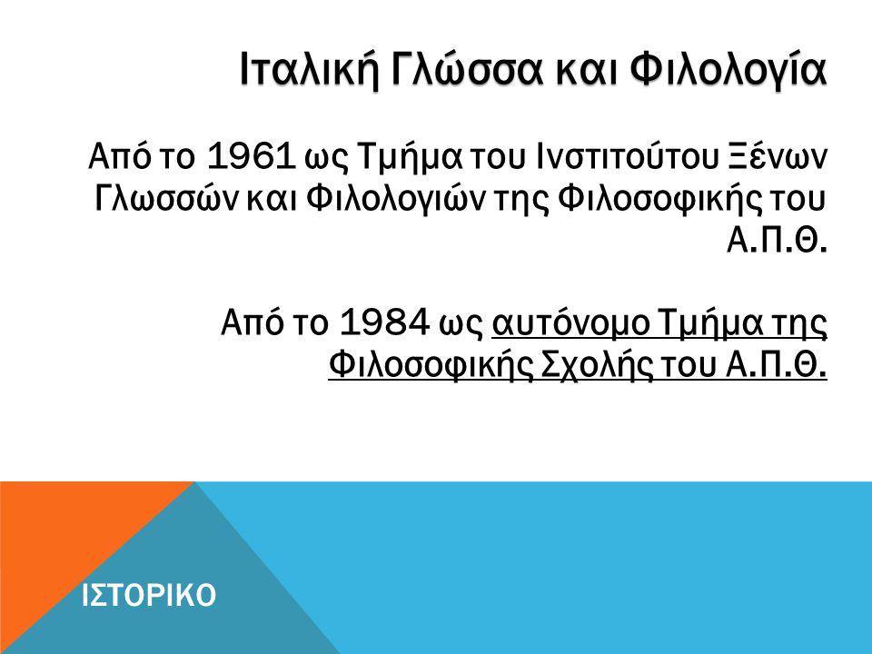 ΒΙΒΛΙΟΘΗΚΗ Ανοικτή καθημερινά: 08.30 – 14.30 τηλ. – fax: 2310-997599 mdoundi@itl.auth.gr