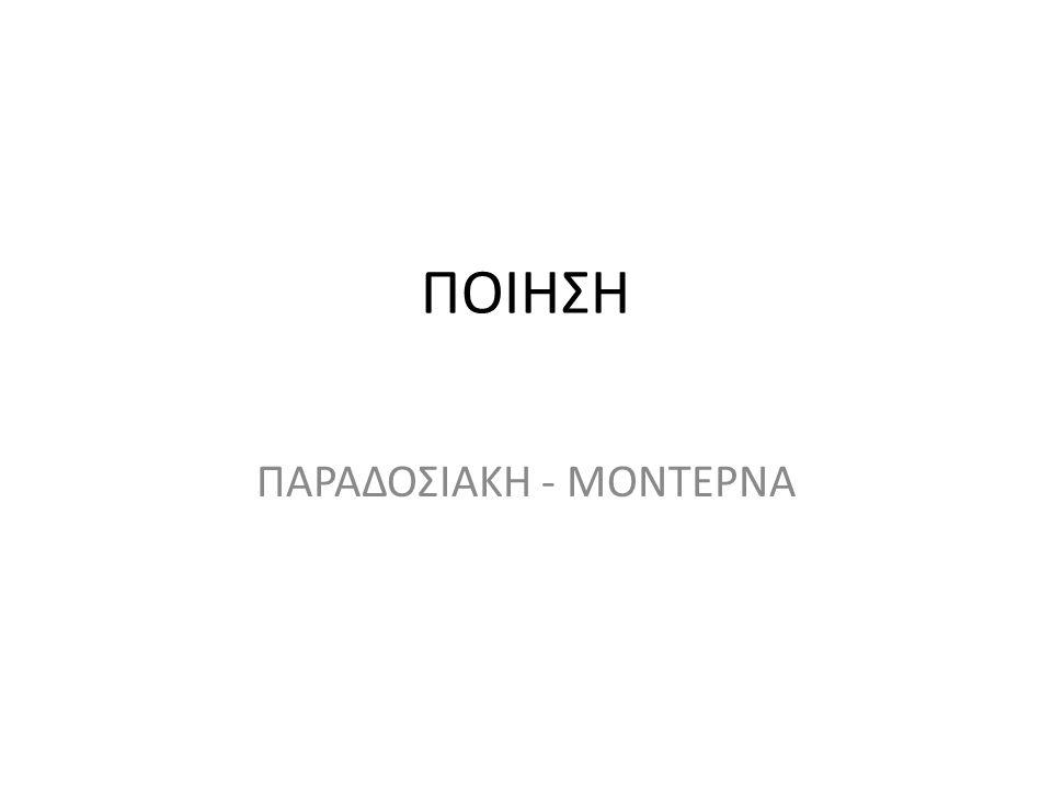 ΠΟΙΗΣΗ ΠΑΡΑΔΟΣΙΑΚΗ - ΜΟΝΤΕΡΝΑ