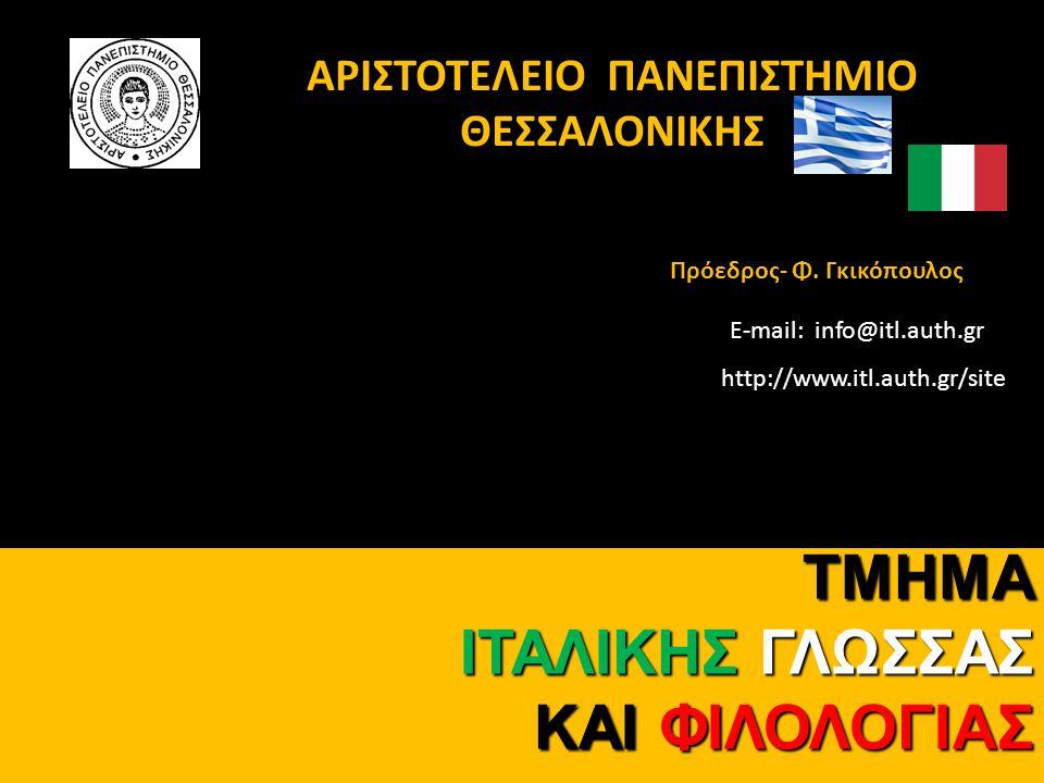 ΑΡΙΣΤΟΤΕΛΕΙΟ ΠΑΝΕΠΙΣΤΗΜΙΟ ΘΕΣΣΑΛΟΝΙΚΗΣ ΤΜΗΜΑ ΙΤΑΛΙΚΗΣ ΓΛΩΣΣΑΣ ΚΑΙ ΦΙΛΟΛΟΓΙΑΣ Πρόεδρος- Φ. Γκικόπουλος E-mail: info@itl.auth.gr http://www.itl.auth.gr/